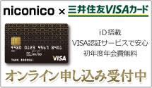「niconico×三井住友VISAカード」オンライン申し込み受付中 いつでもどこでもニコニコポイント1%還元 iD搭載、安心のVISAブランドが初年度年会費無料!