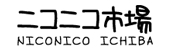 ニコニコ市場